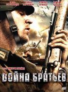 Война братьев, 2009