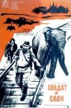 Солдат и слон