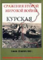 Сражения Второй мировой войны. Курская битва
