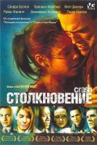 Столкновение, 2004