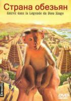 Страна обезьян