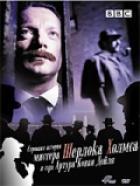 Странная история мистера Шерлока Холмса и Артура Конан Дойля