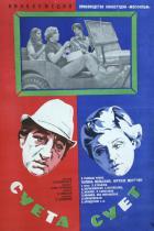 ����� ����, 1979
