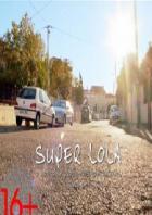 Супер Лола