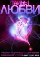 Тайны любви (Росия)