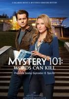Тайна 101: Слова могут убить