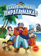 Тайна сокровищ пирата Макао