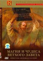 Тайны древности. Магия и чудеса Ветхого Завета
