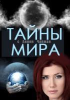Тайны мира с Анной Чапман - Ловцы душ. Вторжение, 2014