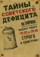 Тайны советского дефицита