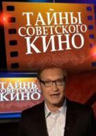 Тайны советского кино. Иди и смотри