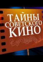 Тайны советского кино