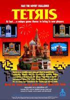 Тетрис: Из России с любовью