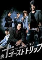 Токийское призрачное путешествие