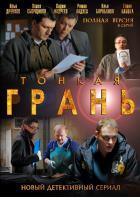 Тонкая грань, 2011