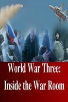 Третья мировая война. Командный пункт изнутри