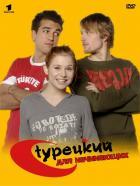 Турецкий для начинающих, 2006