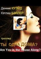 Ты одна дома?