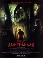 Ужас Амитивилля, 2005