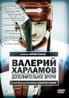 Валерий Харламов. Дополнительное время, 2007