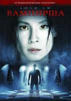 Вампирша, 2006