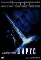 Вирус, 1999