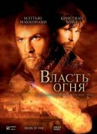 Власть огня, 2002