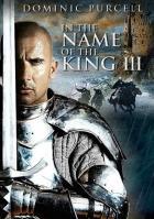 Во имя короля3