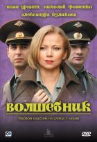 Кадры из фильма самолёт летит в россию фильмы онлайн