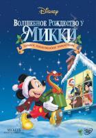 Волшебное Рождество у Микки