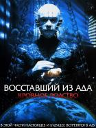 Восставший из ада 4: Кровное родство, 1996