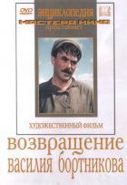Возвращение Василия Бортникова