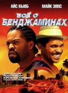 Все о Бенджаминах, 2002