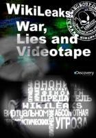 Wikileaks: Война, ложь и видеокассета