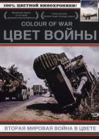 Цвет войны: Вторая Мировая война в цвете