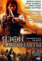 Язон и аргонавты, 2000