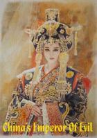 Забытый Император Китая