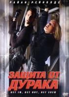 Защита от дурака, 2003