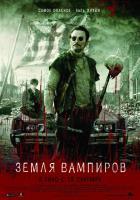 Земля вампиpов, 2010