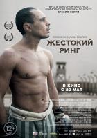 Жестокий ринг, 2013