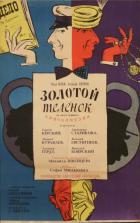 Золотой теленок, 1968