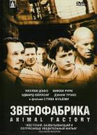 Зверофабрика, 2000