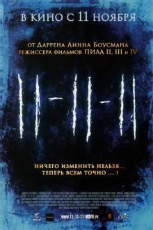 11-11-11, 2011
