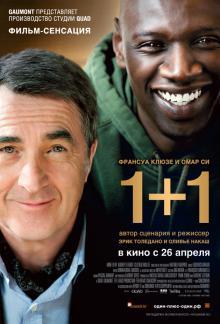 1+1, 2012