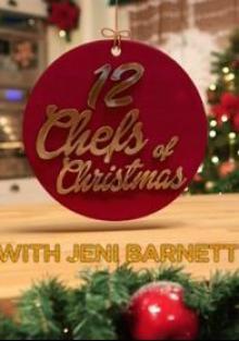 12 рождественских поваров, 2014