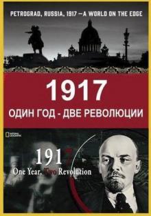1917: Один год - две революции, 2017