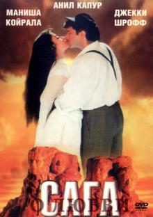 Сага о любви, 1994