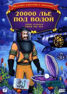 20,000 лье под водой, 1985