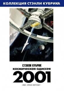 2001 год: Космическая одиссея, 1968