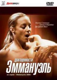 Смотреть эротический фильм эммануэль